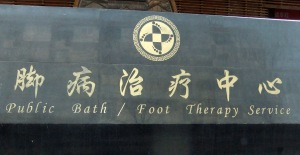 Foot hospital 10