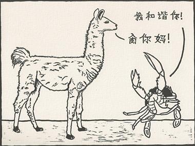 grass-mud-horse