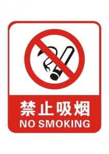 chinese-no-smoking