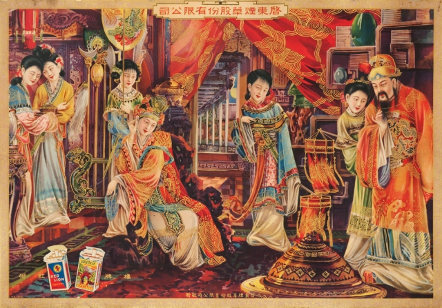 Vintage Chinese Cigarette Advert