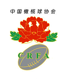 chinese_rugby_football_association